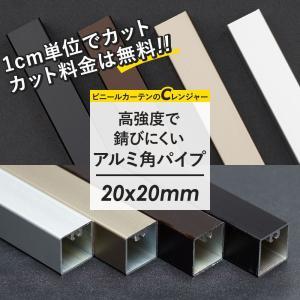 アルミ角パイプ 20×20mm角 20〜50cm 1cm単位切り売り カット無料 c-ranger