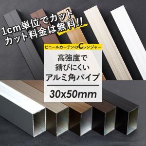 アルミ角パイプ 30×50mm角 251〜300cm 1cm単位切り売り パイプカット無料|c-ranger