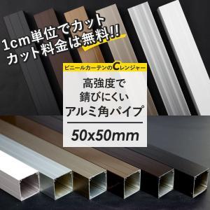角パイプ アルミ DIY 使用方法は無限大!パイプカット無料! ■サイズ 50×50mm角/対応長2...