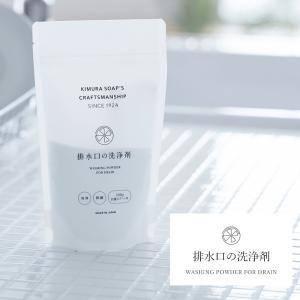 排水口の洗浄剤  200g 木村石鹸 Cシリーズ|c-ranger