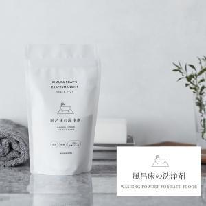 風呂床の洗浄剤  200g 木村石鹸 Cシリーズ|c-ranger