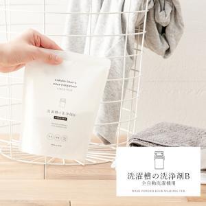 洗濯槽の洗浄剤B(全自動洗濯機用)  300g 木村石鹸 Cシリーズ|c-ranger