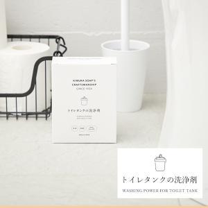 トイレタンクの洗浄剤  35g×8包 木村石鹸 Cシリーズ|c-ranger