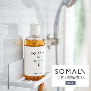ボディ用液体石けん ラベンダーの香り  300ml 木村石鹸 SOMARI そまり|c-ranger