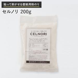 糊 壁紙用のり 貼ってはがせる粉糊 セルノリ 200g|c-ranger