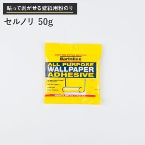 糊 壁紙用のり 貼ってはがせる粉糊 セルノリ 50g|c-ranger
