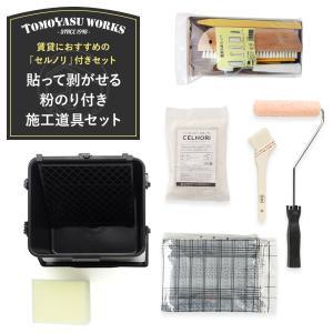 糊 壁紙用のり 貼ってはがせる粉糊と初心者用道具セット|c-ranger