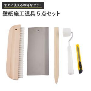壁紙貼りセット 道具 壁紙施工道具5点セット|c-ranger