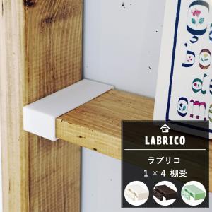 LABRICO ラブリコ 1×4 棚受|c-ranger
