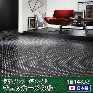 床材 フロアタイル 東リ・メルグランシリーズ チェッカーメタル 457.2mm×914.4mm 1ケース8枚入り [メーカー直送品]|c-ranger