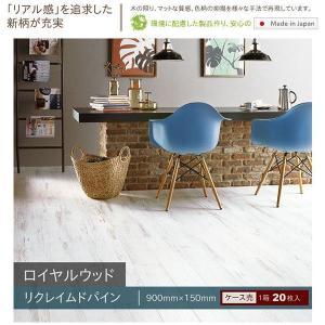 床材 フロアタイル 東リ・ロイヤルウッドシリーズ リクレイムドパイン 150mm×900mm 1ケース20枚入り [メーカー直送品]|c-ranger