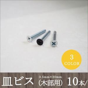 木ネジ 皿頭 M3.5×30  同色10本|c-ranger