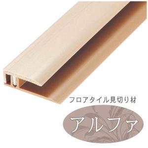 床フローリング材用 見切り材 アルファ サイドタイプセット 2m|c-ranger