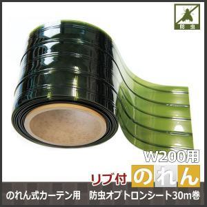 のれん式カーテン用 防虫オプトロン〈緑〉リブ付シート 幅200mm 2mm厚 30m巻き|c-ranger