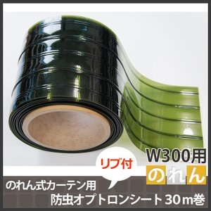 のれん式カーテン用 防虫オプトロン〈緑〉リブ付シート 幅300mm 2mm厚 30m巻き|c-ranger