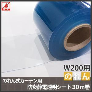 のれん式カーテン用 防炎 静電 透明フラットシート 幅200mm 2mm厚 30m巻き|c-ranger