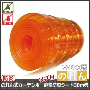 のれん式カーテン用 防炎静電防虫リブ付シート 幅200mm 2mm厚 30m巻き|c-ranger