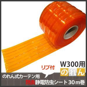 のれん式カーテン用 防炎静電防虫リブ付シート 幅300mm 2mm厚 30m巻き|c-ranger