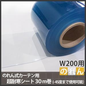 のれん式カーテン用 超耐寒フラットシート 幅200mm 2mm厚 30m巻き|c-ranger