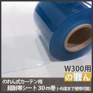 のれん式カーテン用 超耐寒フラットシート 幅300mm 2mm厚 30m巻き|c-ranger