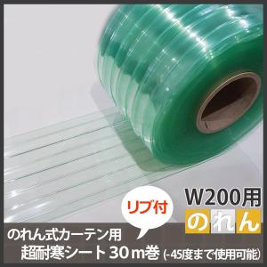 のれん式カーテン用 超耐寒リブ付シート 幅200mm 2mm厚 30m巻き|c-ranger