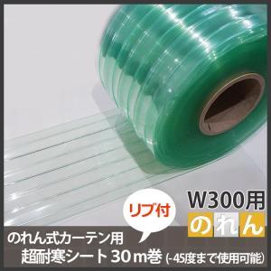 のれん式カーテン用 超耐寒リブ付シート 幅300mm 2mm厚 30m巻き|c-ranger