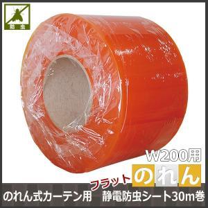 のれん式カーテン用 静電防虫フラットシート 幅200mm 2mm厚 30m巻き|c-ranger
