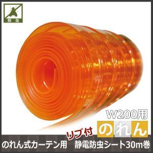 のれん式カーテン用 静電防虫リブ付シート 幅200mm 2mm厚 30m巻き|c-ranger