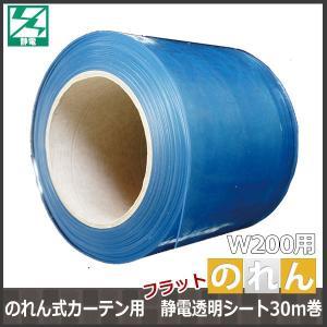 のれん式カーテン用 静電透明フラットシート 幅200mm 2mm厚 30m巻き|c-ranger