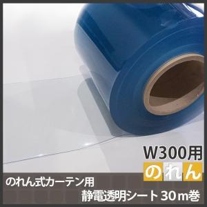 のれん式カーテン用 静電透明フラットシート 幅300mm 2mm厚 30m巻き|c-ranger