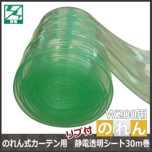 のれん式カーテン用 静電透明リブ付シート 幅200mm 2mm厚 30m巻き|c-ranger