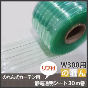のれん式カーテン用 静電透明リブ付シート 幅300mm 2mm厚 30m巻き|c-ranger