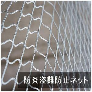 NET51 店舗用 防犯 防炎盗難防止ネット 2m×3m|c-ranger