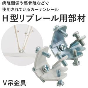 カーテンレール 病院用 医療用/病院用H型リブレール専用 V吊金具 1個|c-ranger