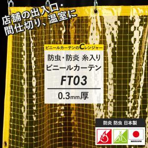 ビニールカーテン 黄色防虫 防炎糸入り FT03(0.3mm厚)巾50〜100cm 丈50〜100cm c-ranger