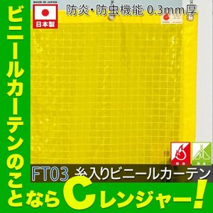 ビニールカーテン 黄色防虫 防炎糸入り FT03(0.3mm厚)巾50〜100cm 丈351〜400cm c-ranger