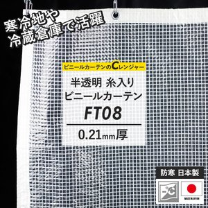 ビニールカーテン 糸入り 半透明 ビニールカーテン FT08 (0.21mm厚) 巾50〜90cm 丈451〜500cm|c-ranger