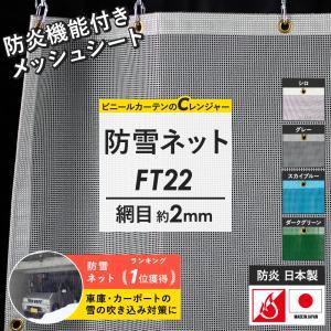 防雪ネット 防風ネット カーポート ターポスクリーン 建築養生1類 メッシュシート #1003 FT...
