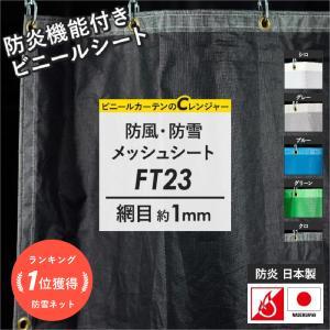 FT23 ターポスクリーン 建築養生2類 メッシュシート #2054 防雪ネット 防風ネット 巾50〜90cm 丈401〜450cm|c-ranger