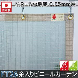 ビニールカーテン 防虫 防炎糸入り おしゃれなベージュブラウン FT26(0.55mm厚) 巾50〜90cm 丈351〜400cm|c-ranger