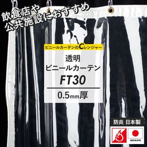 ビニールカーテン 防炎 丈夫なPVCアキレスビニールカーテン FT30(0.5mm厚) 巾50〜90cm 丈251〜300cm c-ranger