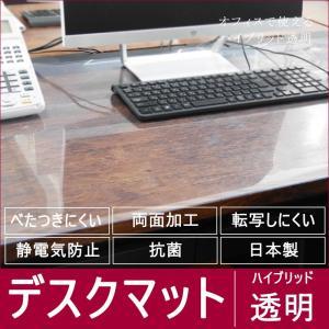 デスクマット テーブルクロス オフィス 学習机 リビング ハイブリッド透明 オーダー 短辺20〜90cm/長辺101〜120cm|c-ranger