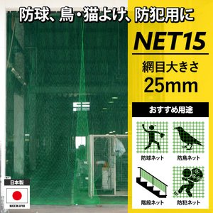 万能ネット NET15 グリーン 巾101〜200cm 丈201〜300cm 防球ネット 防鳥ネット 防犯用ネット 階段ネット 落下防止ネット 安全ネット ゴルフネット|c-ranger