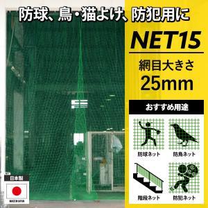 万能ネット NET15 グリーン 巾201〜300cm 丈301〜400cm 防球ネット 防鳥ネット 防犯用ネット 階段ネット 落下防止ネット 安全ネット ゴルフネット|c-ranger