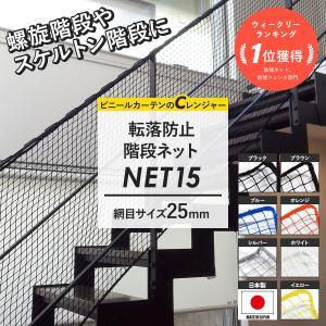 万能ネット NET15 カラー 巾30〜100cm 丈30〜100cm 防球ネット 防鳥ネット 防犯用ネット 階段ネット 落下防止ネット 安全ネット ゴルフネット|c-ranger