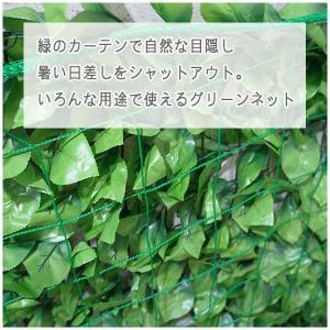 NET29 園芸  緑のカーテン グリーン バレーボールネット 巾30〜100cm 丈201〜300cm|c-ranger