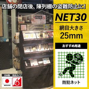 NET30 防犯 盗難防止ネット 巾30〜100cm 丈201〜300cm c-ranger