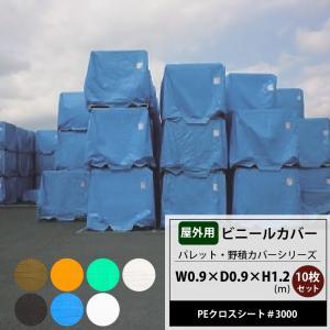 ビニールカバー 屋外 大型 パレット 野積みシリーズ 0.9×0.9×1.2m PEクロスシート#3000 10枚セット|c-ranger