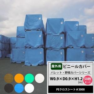 ビニールカバー 屋外 大型 パレット 野積みシリーズ 0.9×0.9×1.2m PEクロスシート#3000 50枚セット|c-ranger