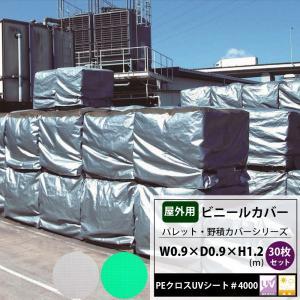 ビニールカバー 屋外 大型 パレット 野積みシリーズ 0.9×0.9×1.2m PEクロスUVシート#4000 30枚セット|c-ranger